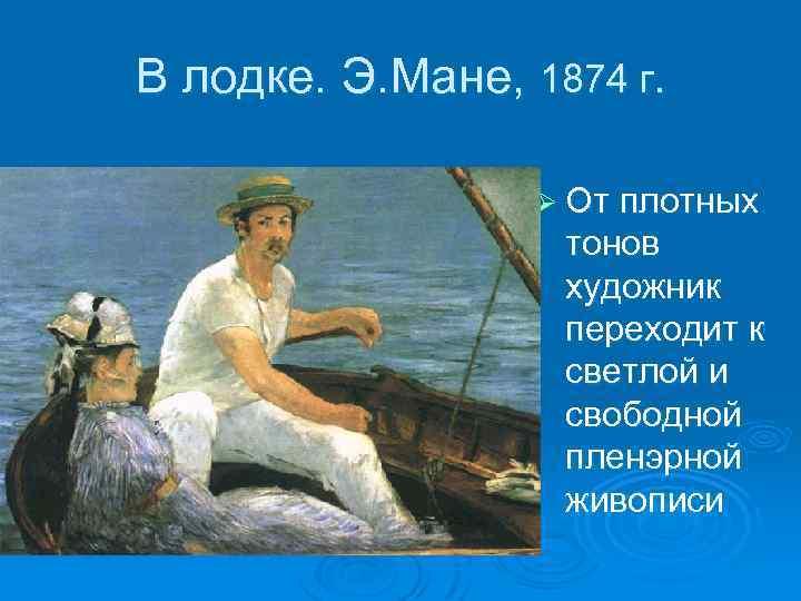 В лодке. Э. Мане, 1874 г. Ø От плотных тонов художник переходит к светлой