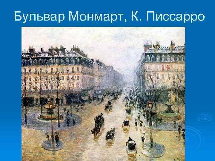 Бульвар Монмарт, К. Писсарро