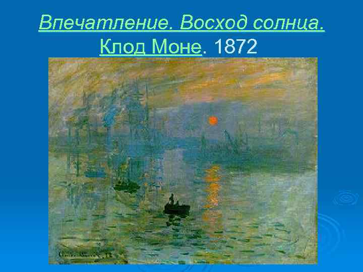 Впечатление. Восход солнца. Клод Моне. 1872