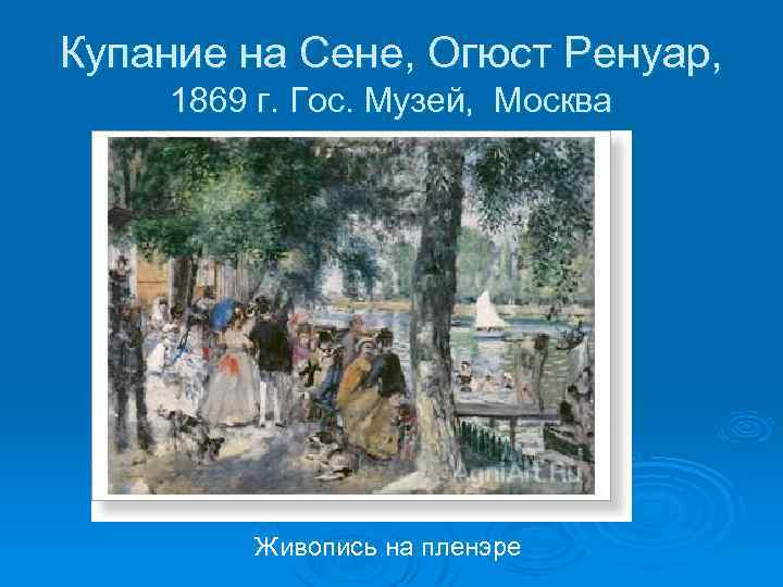 Купание на Сене, Огюст Ренуар, 1869 г. Гос. Музей, Москва Живопись на пленэре