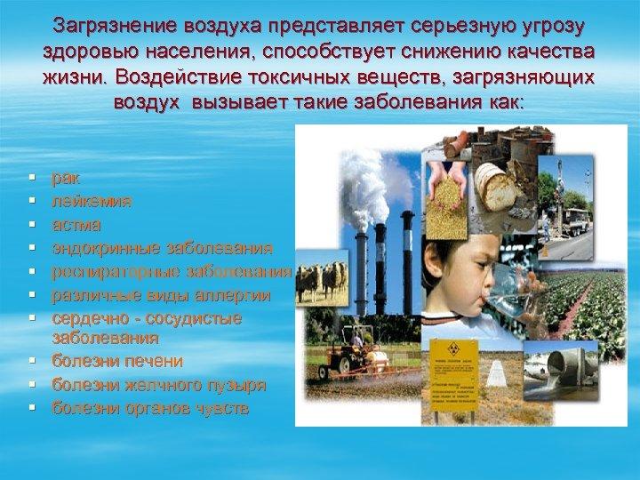 Загрязнение воздуха представляет серьезную угрозу здоровью населения, способствует снижению качества жизни. Воздействие токсичных веществ,