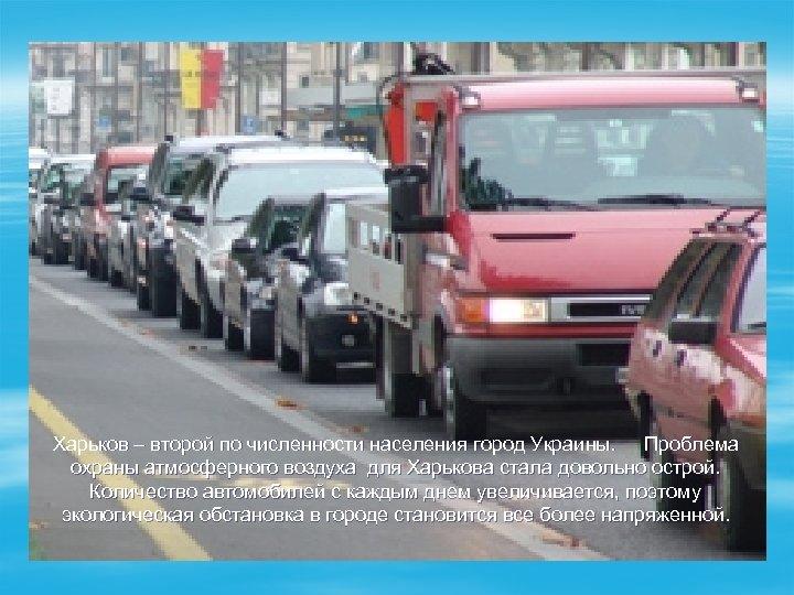 Харьков – второй по численности населения город Украины. Проблема охраны атмосферного воздуха для Харькова