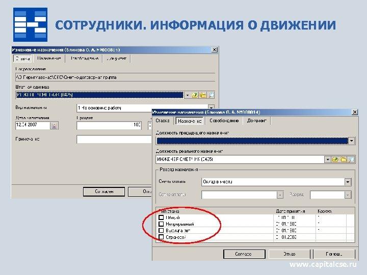 СОТРУДНИКИ. ИНФОРМАЦИЯ О ДВИЖЕНИИ www. capitalcse. ru