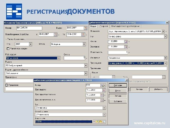 РЕГИСТРАЦИЯ ДОКУМЕНТОВ www. capitalcse. ru