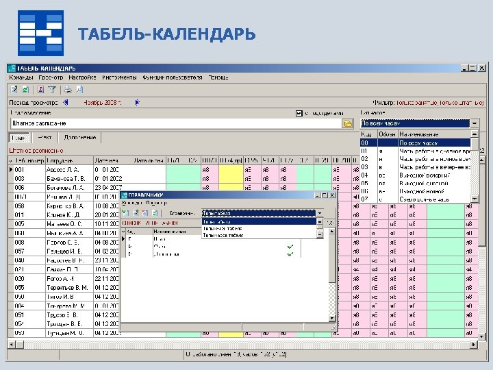ТАБЕЛЬ-КАЛЕНДАРЬ www. capitalcse. ru