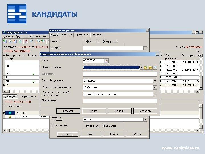 КАНДИДАТЫ www. capitalcse. ru