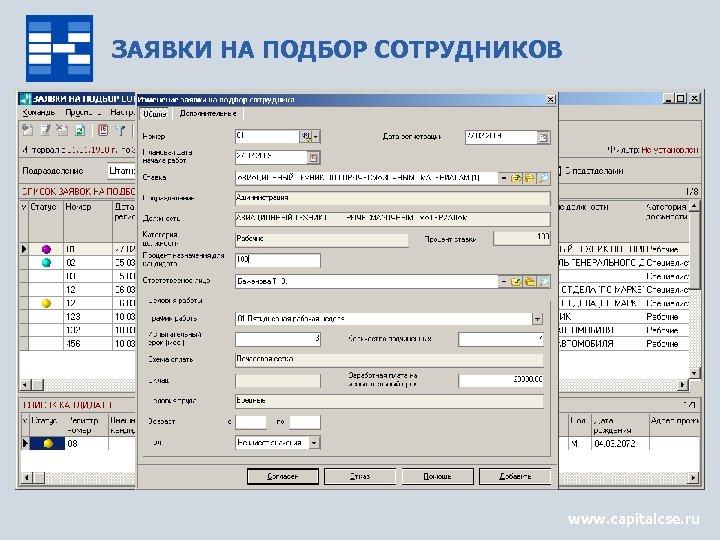 ЗАЯВКИ НА ПОДБОР СОТРУДНИКОВ www. capitalcse. ru
