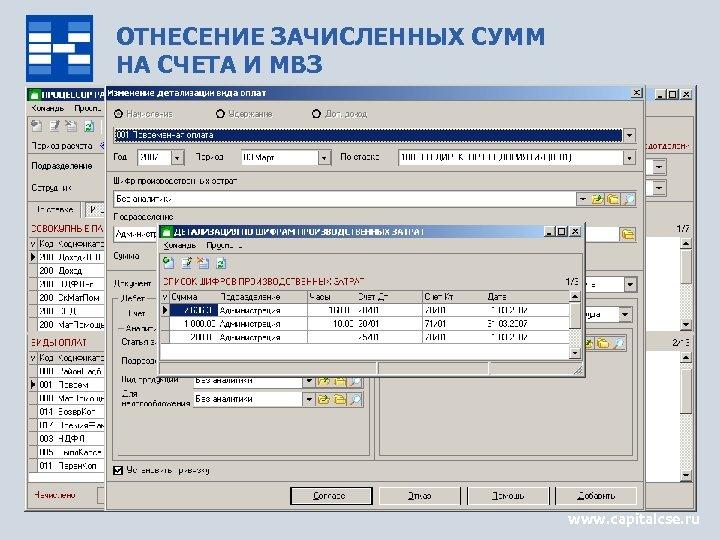 ОТНЕСЕНИЕ ЗАЧИСЛЕННЫХ СУММ НА СЧЕТА И МВЗ www. capitalcse. ru