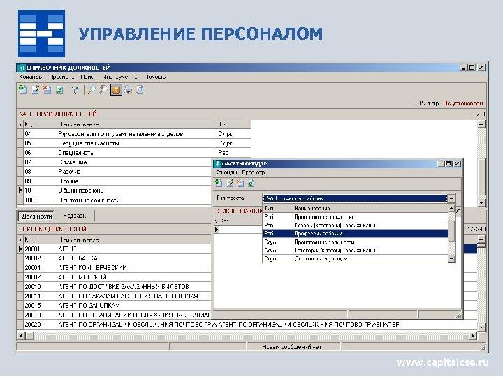 УПРАВЛЕНИЕ ПЕРСОНАЛОМ ОБЗОР ФУНКЦИОНАЛЬНОСТИ www. capitalcse. ru