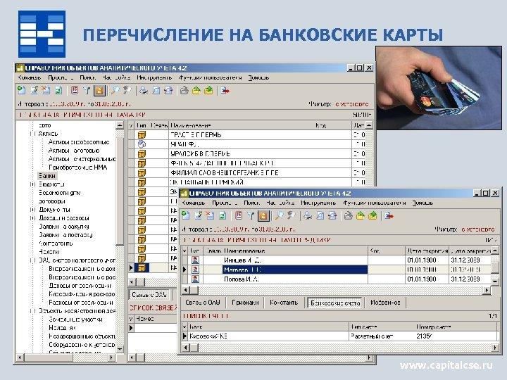 ПЕРЕЧИСЛЕНИЕ НА БАНКОВСКИЕ КАРТЫ www. capitalcse. ru