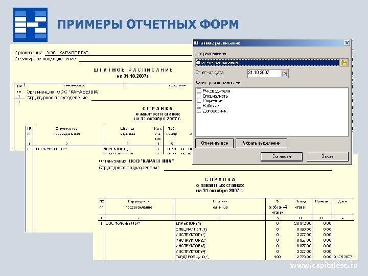 ПРИМЕРЫ ОТЧЕТНЫХ ФОРМ www. capitalcse. ru