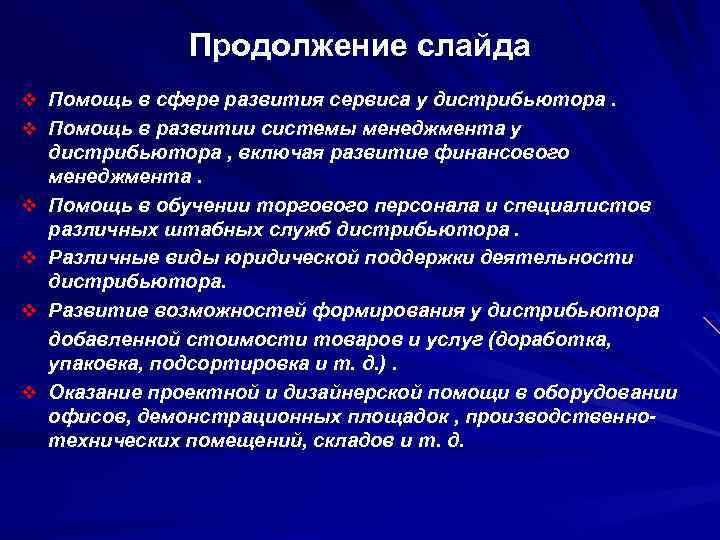 Продолжение слайда v Помощь в сфере развития сервиса у дистрибьютора. v Помощь в развитии