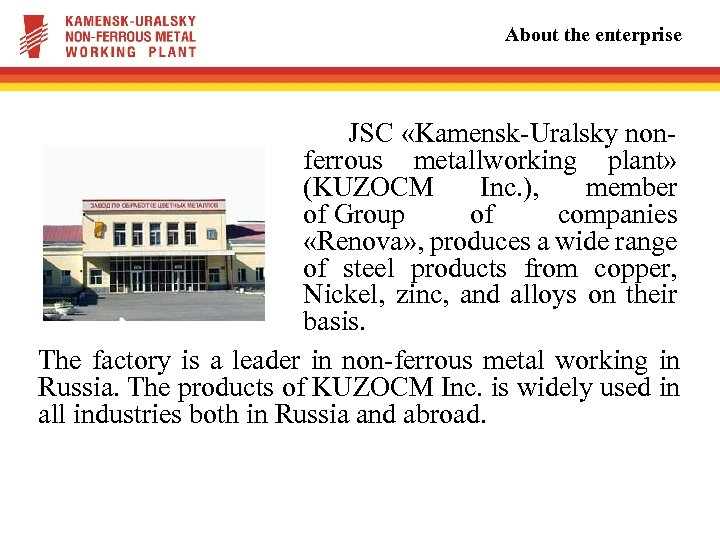 About the enterprise JSC «Kamensk-Uralsky nonferrous metallworking plant» (KUZOCM Inc. ), member of Group