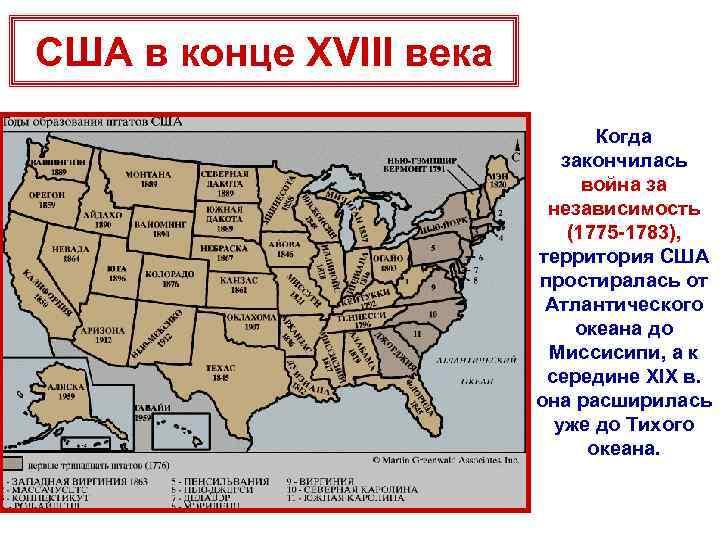 США в конце XVIII века Когда закончилась война за независимость (1775 -1783), территория США