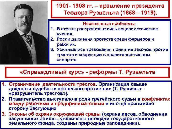 1901 - 1908 гг. – правление президента Теодора Рузвельта (1858— 1919). Нерешенные проблемы: 1.
