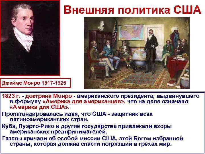 Внешняя политика США Джеймс Монро 1817 -1825 1823 г. - доктрина Монро - американского