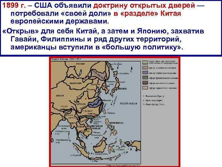 1899 г. – США объявили доктрину открытых дверей — потребовали «своей доли» в «разделе»