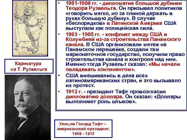 • • Карикатура на Т. Рузвельта • • 1901 -1908 гг. - дипломатия