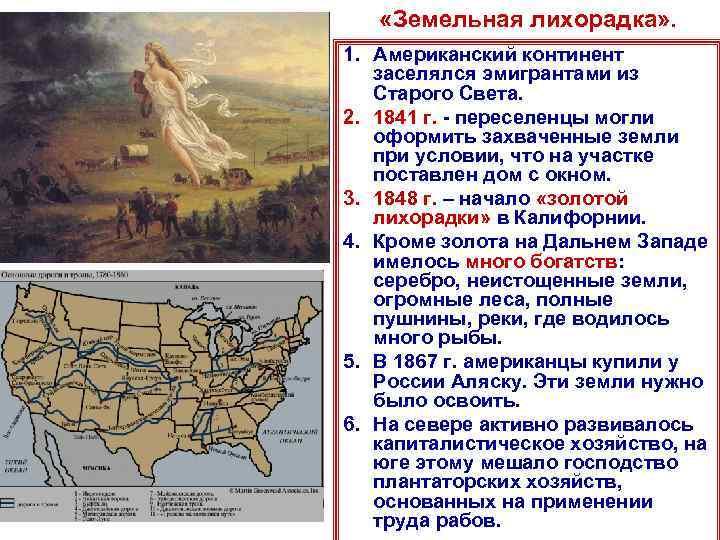 «Земельная лихорадка» . 1. Американский континент заселялся эмигрантами из Старого Света. 2. 1841