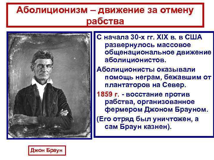 Аболиционизм – движение за отмену рабства С начала 30 -х гг. XIX в. в