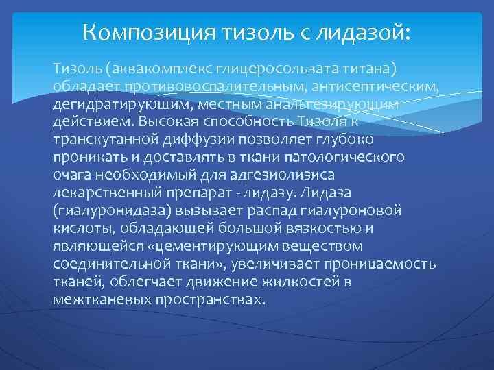 Композиция тизоль с лидазой: Тизоль (аквакомплекс глицеросольвата титана) обладает противовоспалительным, антисептическим, дегидратирующим, местным анальгезирующим