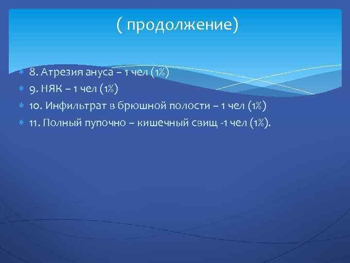 ( продолжение) 8. Атрезия ануса – 1 чел (1%) 9. НЯК – 1 чел