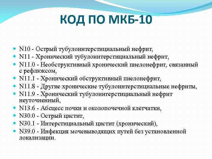Код мкб 10 пиелонефрит беременной 30