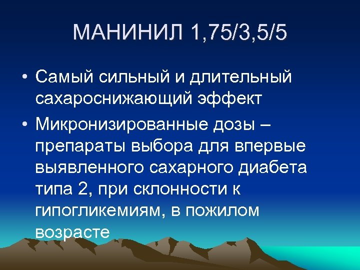 МАНИНИЛ 1, 75/3, 5/5 • Самый сильный и длительный сахароснижающий эффект • Микронизированные дозы