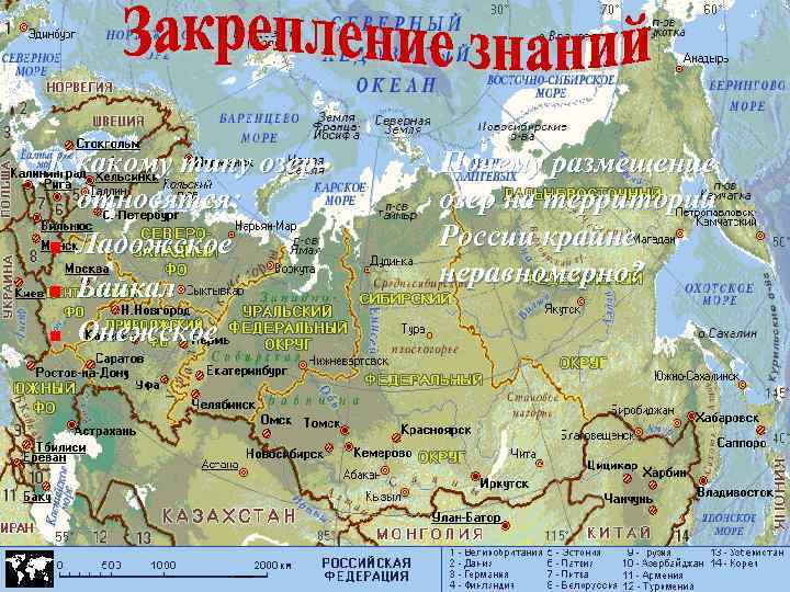 К какому типу озер относятся: Ладожское Байкал Онежское Почему размещение озер на территории России
