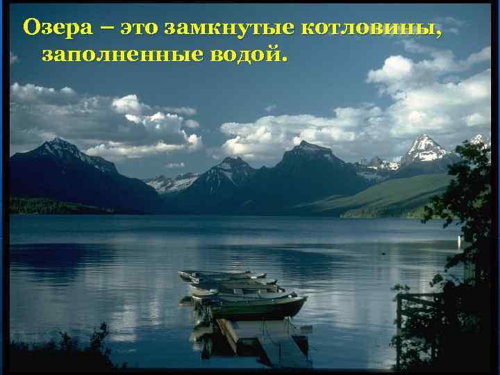 Озера – это замкнутые котловины, заполненные водой.