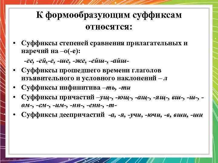 К формообразующим суффиксам относятся: • Суффиксы степеней сравнения прилагательных и наречий на –о(-е): -ее,