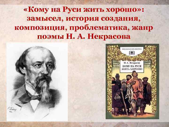 «Кому на Руси жить хорошо» : замысел, история создания, композиция, проблематика, жанр поэмы