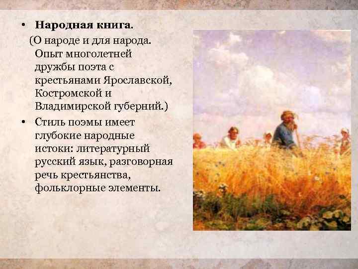 • Народная книга. (О народе и для народа. Опыт многолетней дружбы поэта с