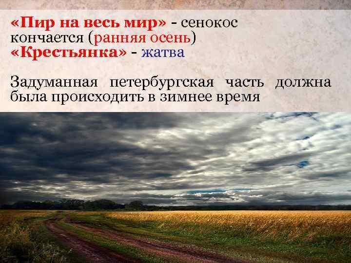 «Пир на весь мир» - сенокос кончается (ранняя осень) «Крестьянка» - жатва Задуманная