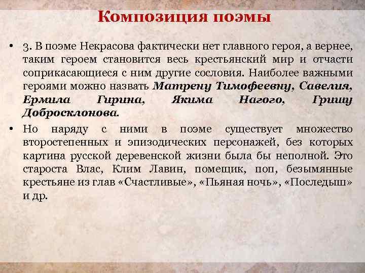 Композиция поэмы • 3. В поэме Некрасова фактически нет главного героя, а вернее, таким