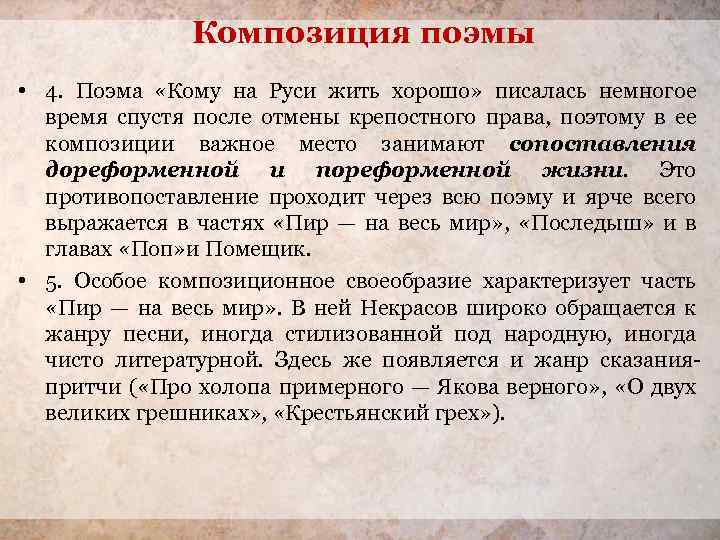 Композиция поэмы • 4. Поэма «Кому на Руси жить хорошо» писалась немногое время спустя