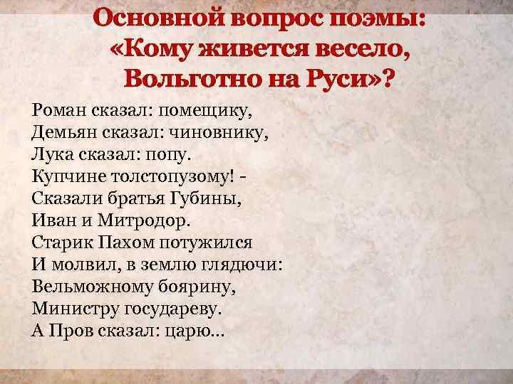 Основной вопрос поэмы: «Кому живется весело, Вольготно на Руси» ? Роман сказал: помещику, Демьян