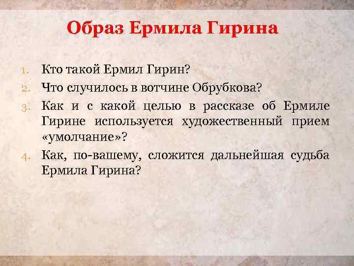 Образ Ермила Гирина Кто такой Ермил Гирин? 2. Что случилось в вотчине Обрубкова? 3.