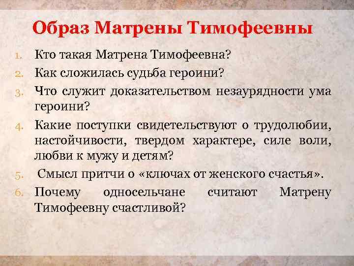 Образ Матрены Тимофеевны 1. 2. 3. 4. 5. 6. Кто такая Матрена Тимофеевна? Как