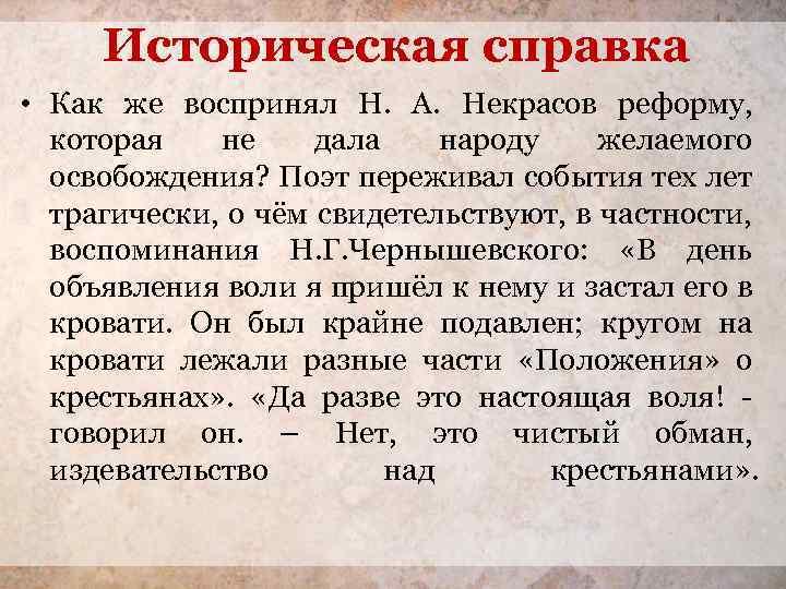 Историческая справка • Как же воспринял Н. А. Некрасов реформу, которая не дала народу