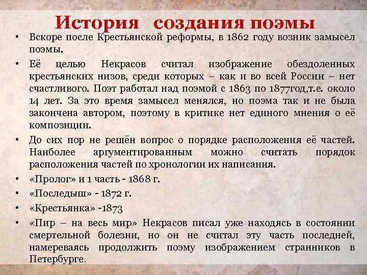 История создания поэмы • Вскоре после Крестьянской реформы, в 1862 году возник замысел поэмы.