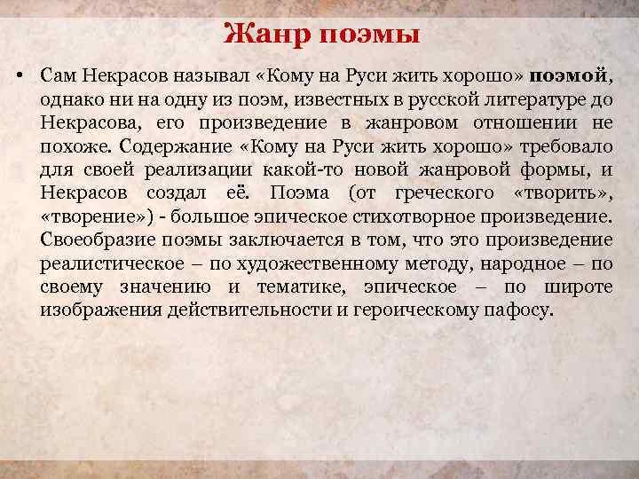 Жанр поэмы • Сам Некрасов называл «Кому на Руси жить хорошо» поэмой, однако ни