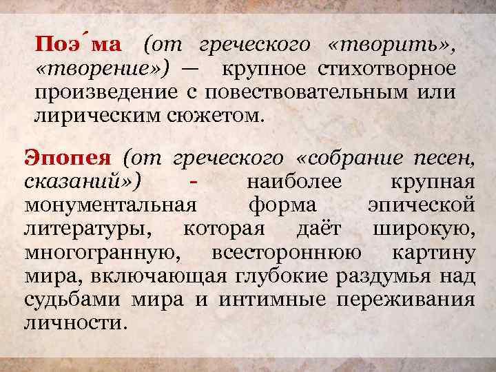 Поэ ма (от греческого «творить» , «творение» ) — крупное стихотворное произведение с повествовательным