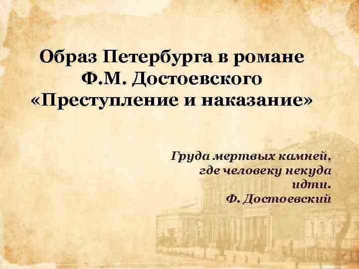 Образ Петербурга в романе Ф. М. Достоевского «Преступление и наказание» Груда мертвых камней, где