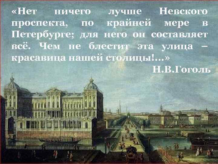 «Нет ничего лучше Невского проспекта, по крайней мере в Петербурге; для него он
