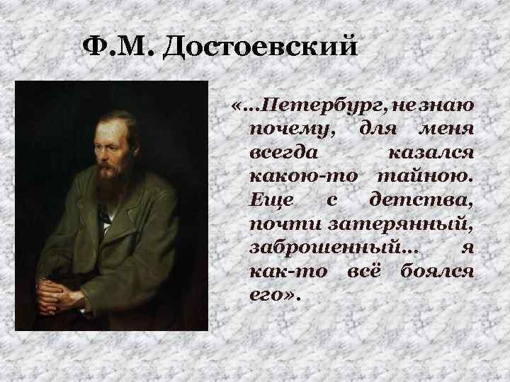Ф. М. Достоевский «…Петербург, не знаю почему, для меня всегда казался какою-то тайною. Еще