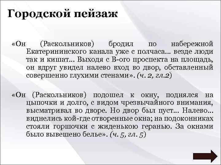 Городской пейзаж «Он (Раскольников) бродил по набережной Екатерининского канала уже с полчаса. . .