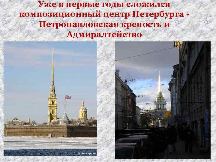 Уже в первые годы сложился композиционный центр Петербурга Петропавловская крепость и Адмиралтейство