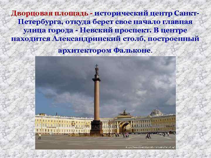 Дворцовая площадь - исторический центр Санкт. Петербурга, откуда берет свое начало главная улица города