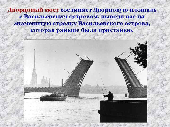 Дворцовый мост соединяет Дворцовую площадь с Васильевским островом, выводя нас на знаменитую стрелку Васильевского